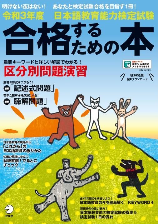 令和3年度 日本語教育能力検定試験 合格するための本画像