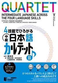 4技能でひろがる 中級日本語カルテット Ⅱ画像