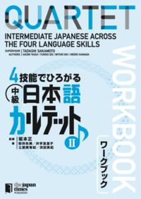 4技能でひろがる 中級日本語カルテット Ⅱ ワークブック画像
