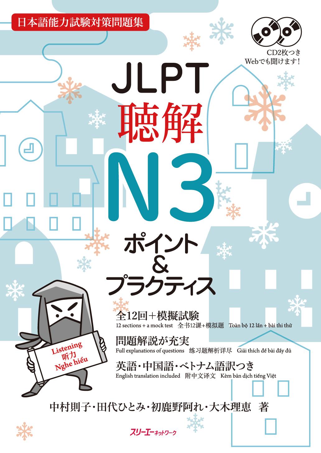 JLPT聴解N3 ポイント&プラクティス 画像