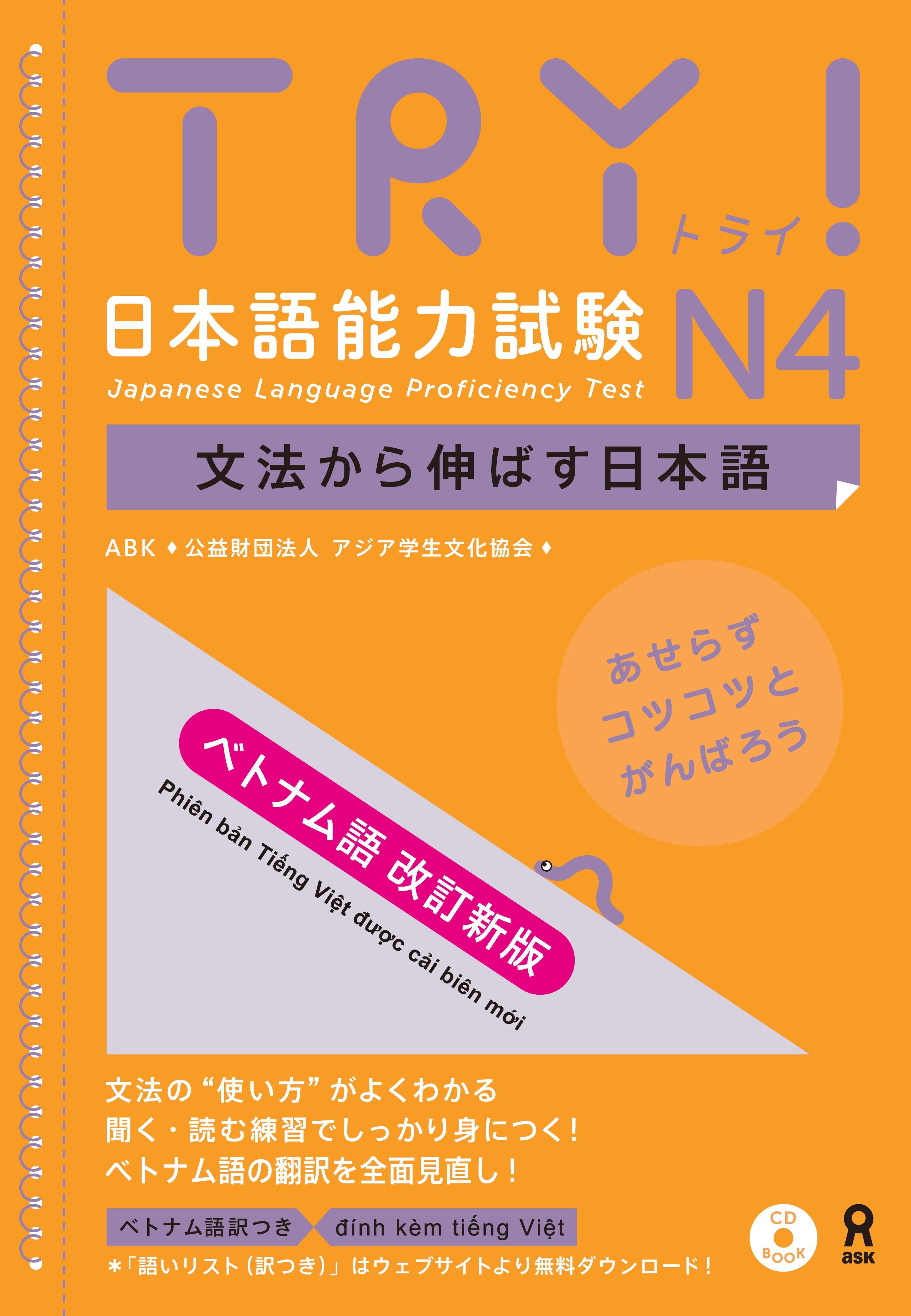 【改訂新版】TRY!日本語能力試験N4 文法から伸ばす日本語[ベトナム語]画像
