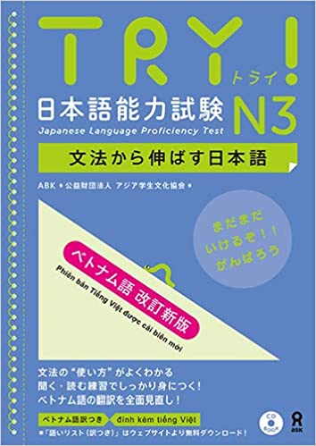 【改訂新版】TRY!日本語能力試験N3 文法から伸ばす日本語[ベトナム語版]画像
