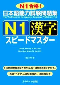 日本語能力試験問題集 N1漢字スピードマスター画像