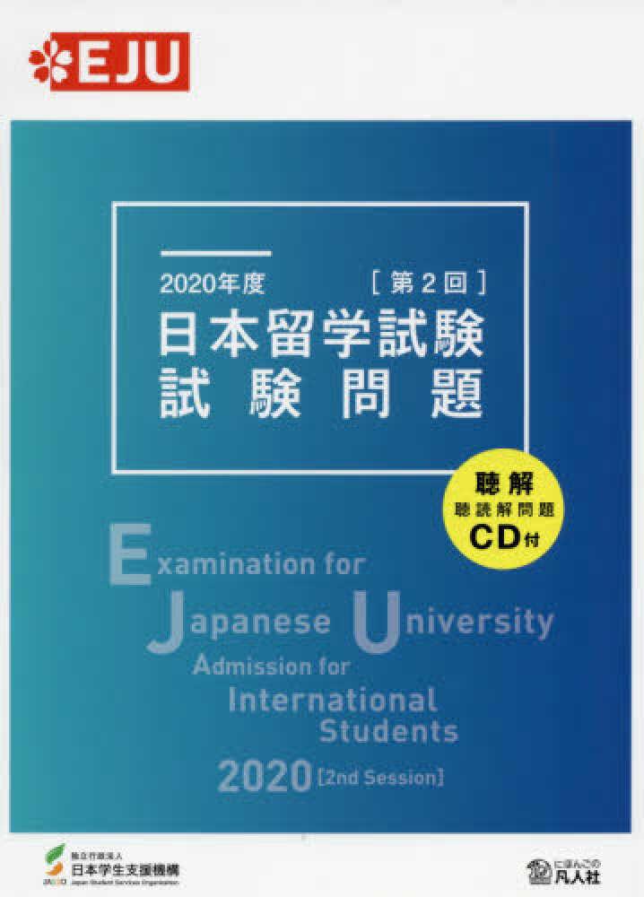 2020年度日本留学試験(第2回)試験問題画像