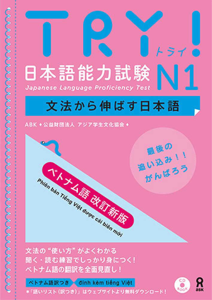 【改訂新版】TRY! 日本語能力試験N1 文法から伸ばす日本語 ベトナム語版画像