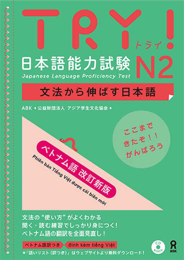 【改訂新版】TRY!日本語能力試験N2 文法から伸ばす日本語[ベトナム語版]画像