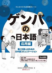 ゲンバの日本語 応用編 働く外国人のための日本語コミュニケーション画像