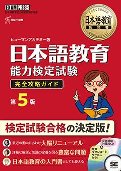 日本語教育教科書 日本語教育能力検定試験 完全攻略ガイド 第5版画像
