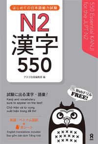 はじめての日本語能力試験N2漢字 550画像