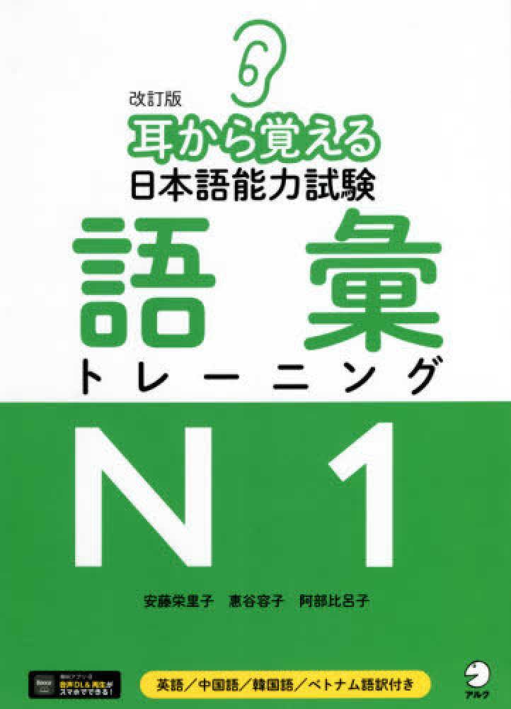 改訂版 耳から覚える日本語能力試験 語彙トレーニングN1画像