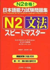 日本語能力試験問題集 N2 文法スピードマスターの画像