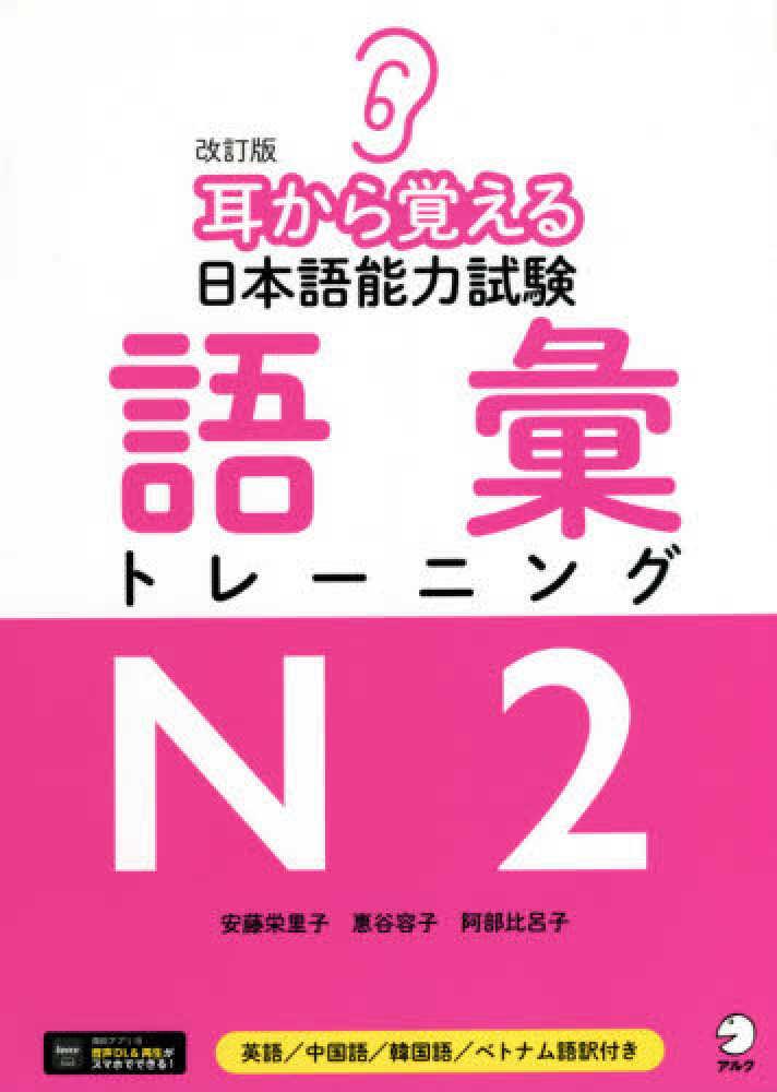 改訂版 耳から覚える日本語能力試験 語彙トレーニングN2画像