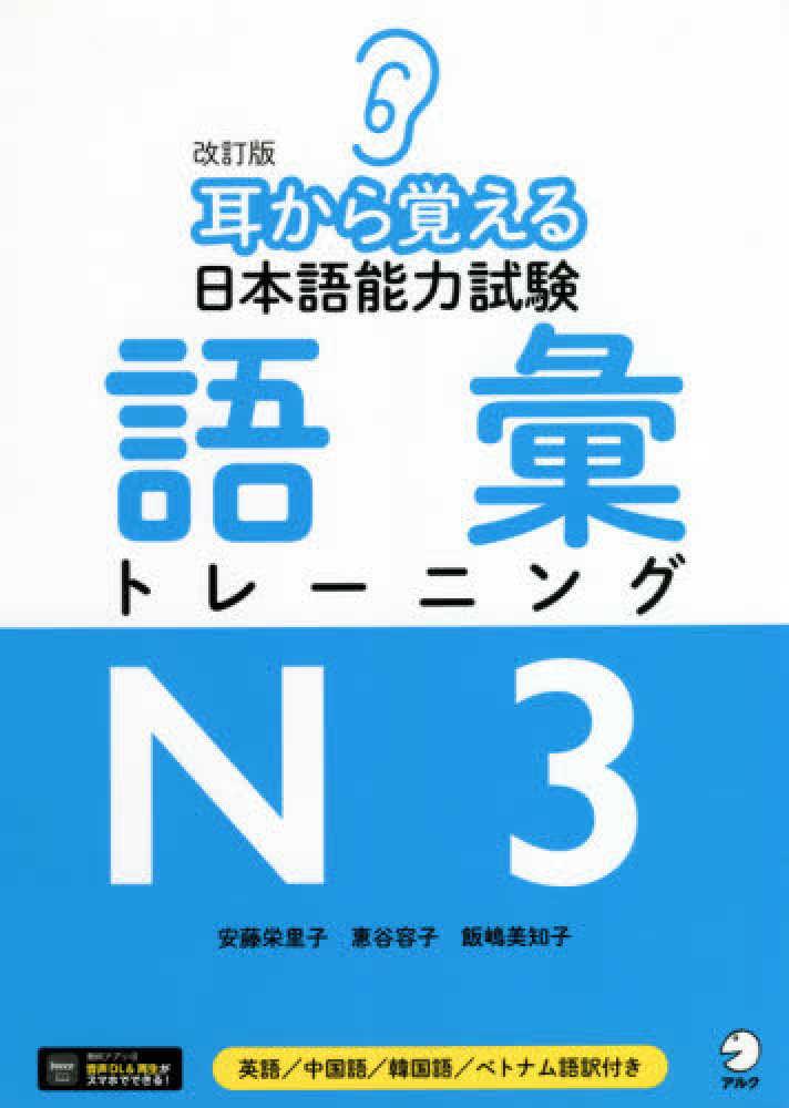 改訂版 耳から覚える日本語能力試験 語彙トレーニングN3画像
