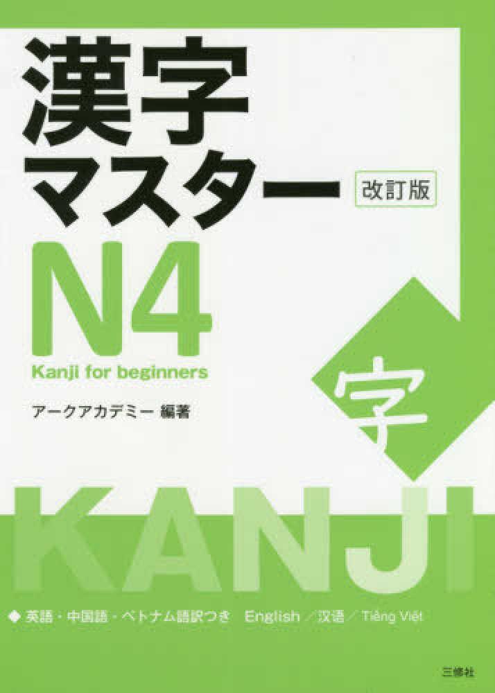 漢字マスターN4 改訂版画像