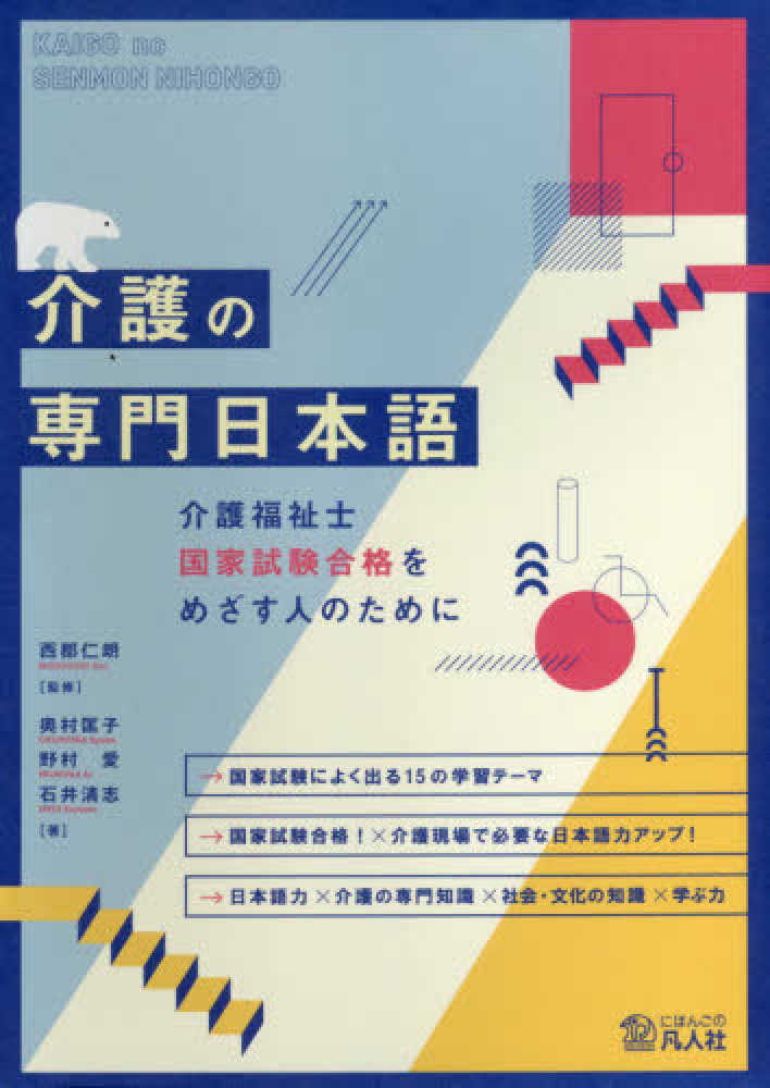 介護の専門日本語―介護福祉士国家試験合格をめざす人のために画像