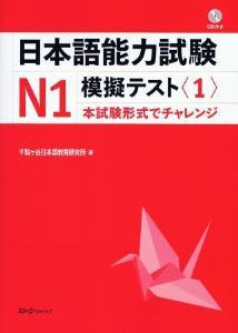 日本語能力試験N1 模擬テスト〈1〉の画像
