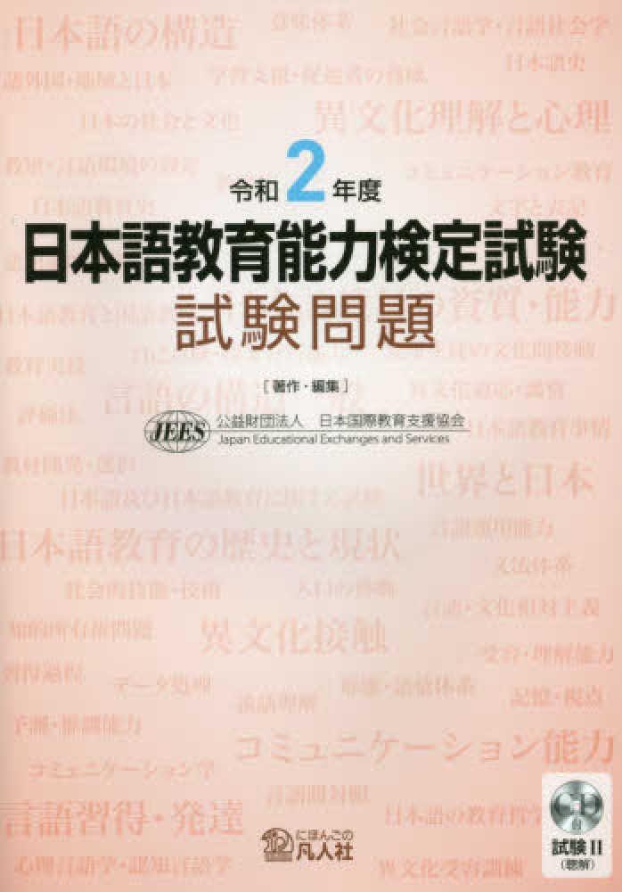令和2年度 日本語教育能力検定試験 試験問題画像
