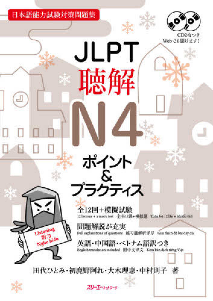 JLPT聴解N4ポイント&プラクティス 画像