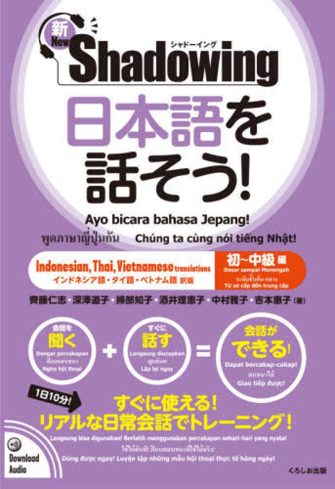 新・シャドーイング 日本語を話そう!初~中級編―インドネシア語・タイ語・ベトナム語訳版画像
