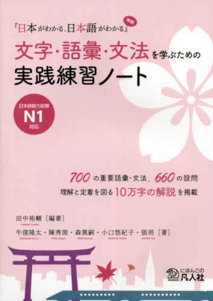 『日本がわかる、日本語がわかる』準拠 文字・語彙・文法を学ぶための実践練習ノート画像