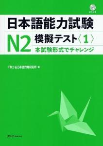 日本語能力試験N2 模擬テスト〈1〉の画像