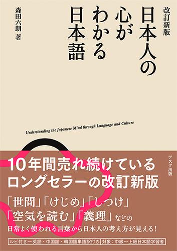 改訂新版 日本人の心がわかる日本語画像