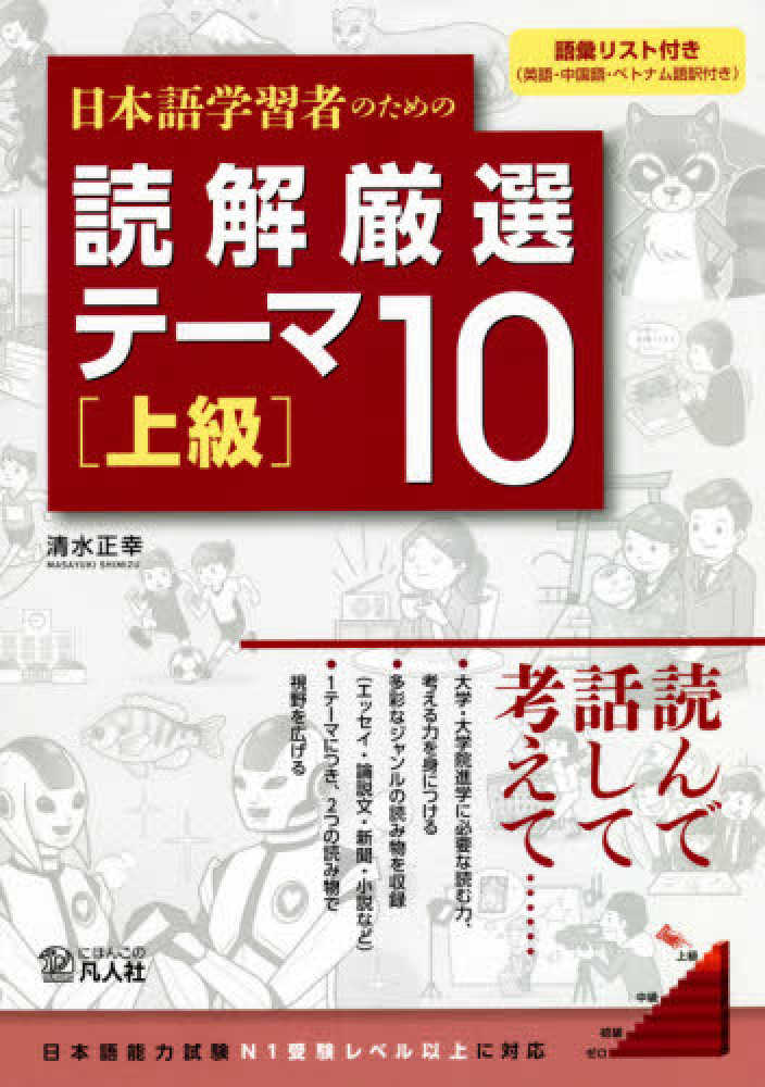 日本語学習者のための読解厳選テーマ10〈上級〉画像