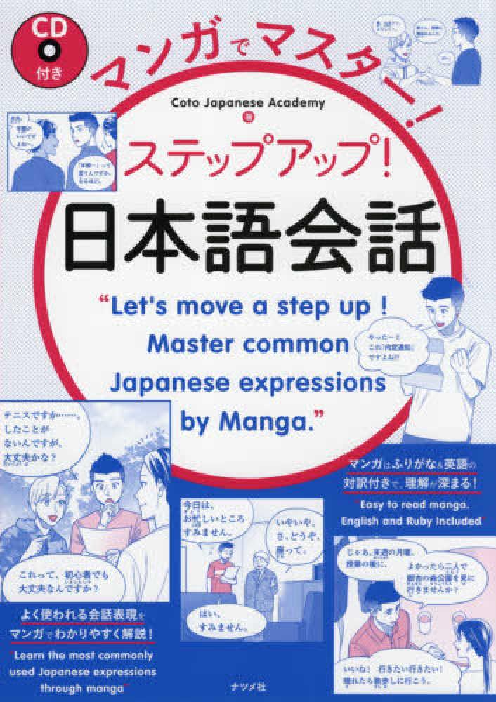 CD付き マンガでマスター!ステップアップ!日本語会話画像