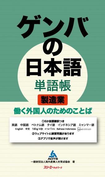 ゲンバの日本語 単語帳 製造業 働く外国人のためのことば画像
