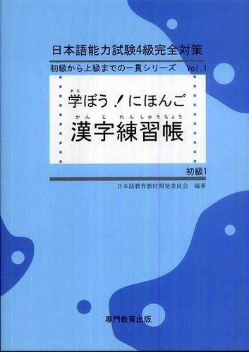 学ぼう!にほんご 初級1 漢字練習帳画像