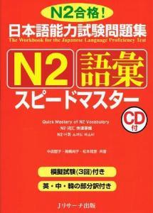 日本語能力試験問題集 N2 語彙スピードマスターの画像