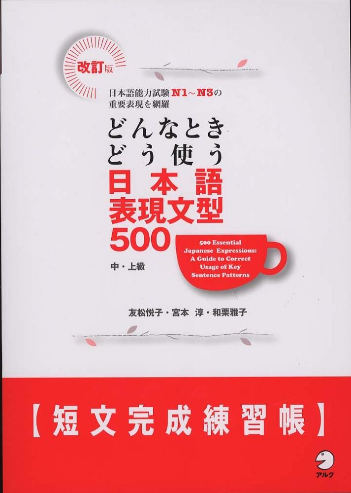 改訂版どんなときどう使う日本語表現文型500短文完成練習帳画像