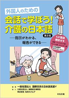 外国人のための 会話で学ぼう!介護の日本語 第2版画像