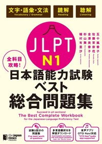 日本語能力試験ベスト総合問題集N1画像
