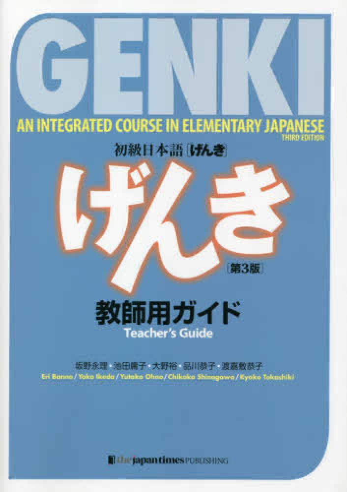 初級日本語 げんき 教師用指導書 第3版画像