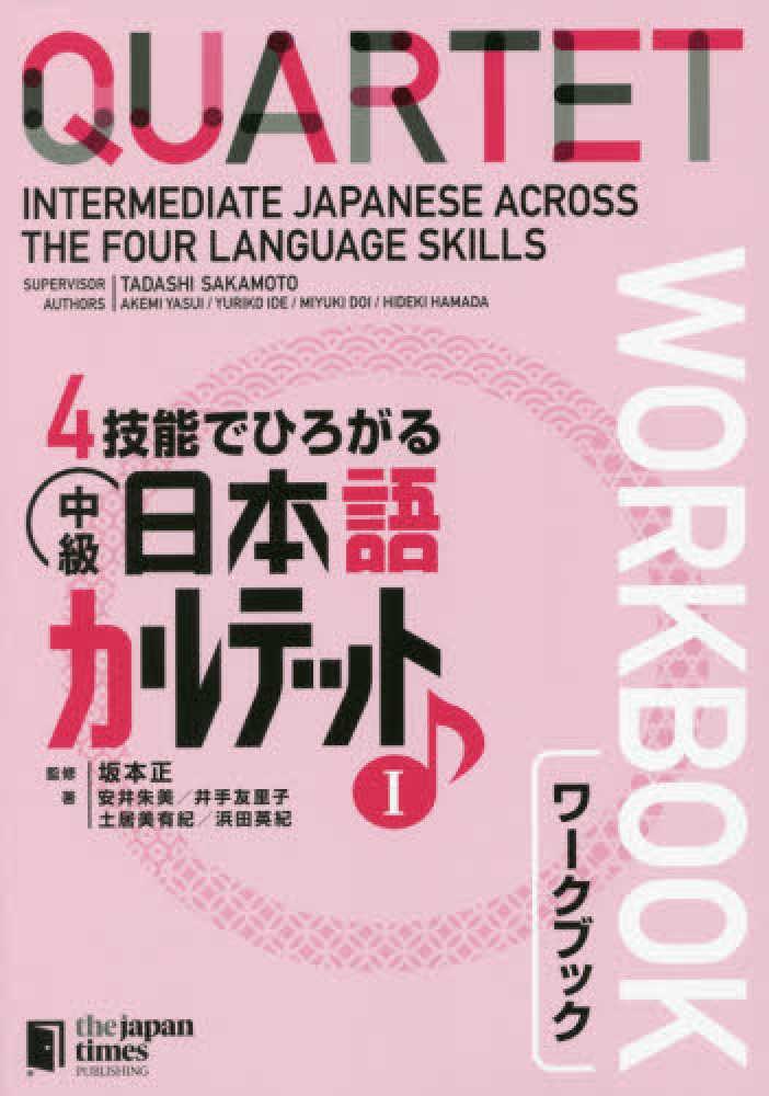 4技能でひろがる中級日本語カルテット〈1〉ワークブック画像