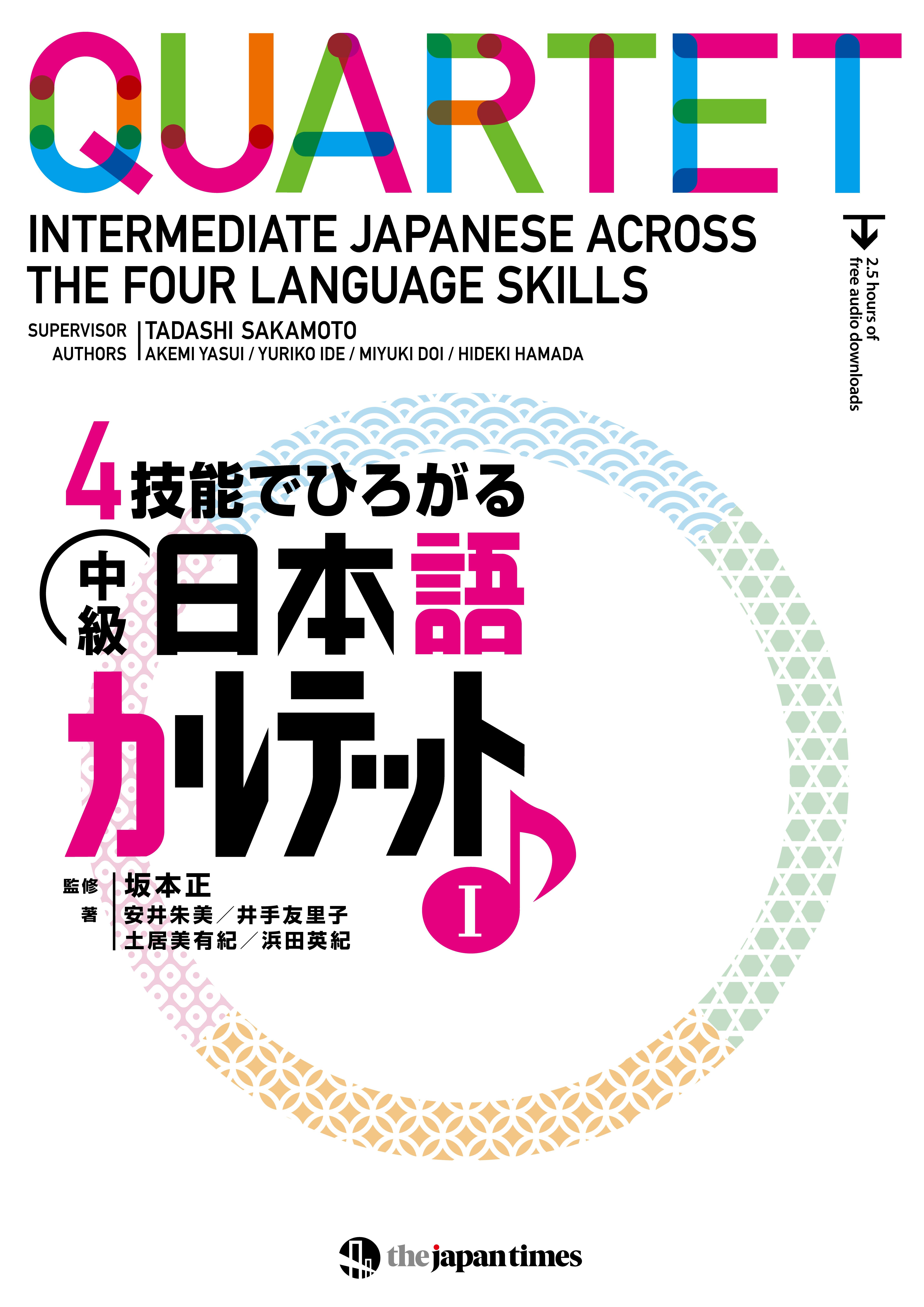 4技能でひろがる 中級日本語カルテット I画像
