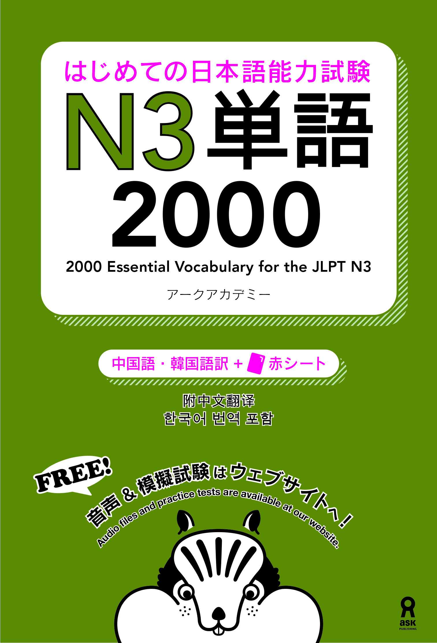 はじめての日本語能力試験N3単語2000  [韓国語・中国語版] 画像