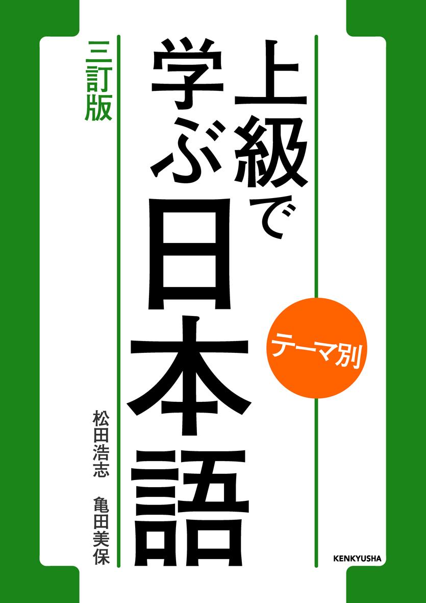 テーマ別 上級で学ぶ日本語(三訂版)画像