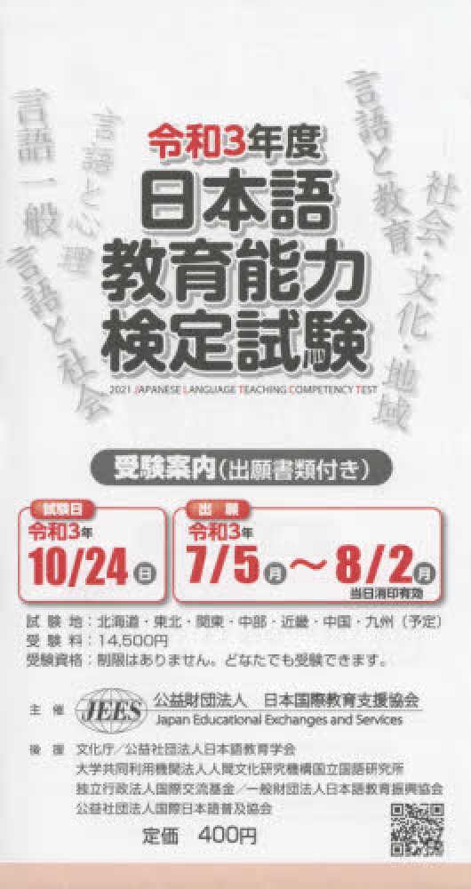 令和3年度日本語教育能力検定試験受験案内(出願書類付き)画像