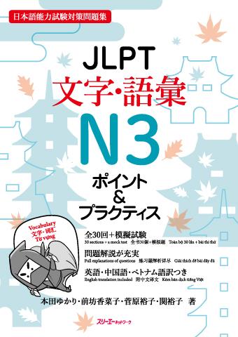 JLPT文字語彙N3 ポイント&プラクティス 画像