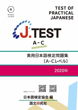 J.TEST 実用日本語検定 問題集 [A-Cレベル] 2020年画像