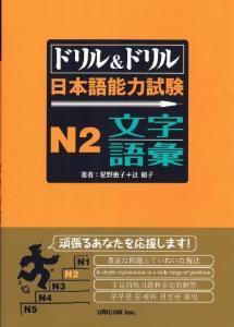 ドリル&ドリル 日本語能力試験N2 文字・語彙の画像