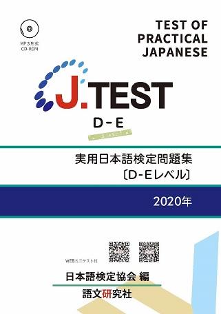 J.TEST 実用日本語検定 問題集 [D-Eレベル] 2020年画像