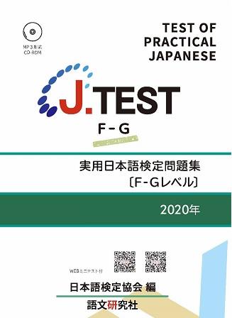 J.TEST 実用日本語検定 問題集 [F-Gレベル] 2020年画像