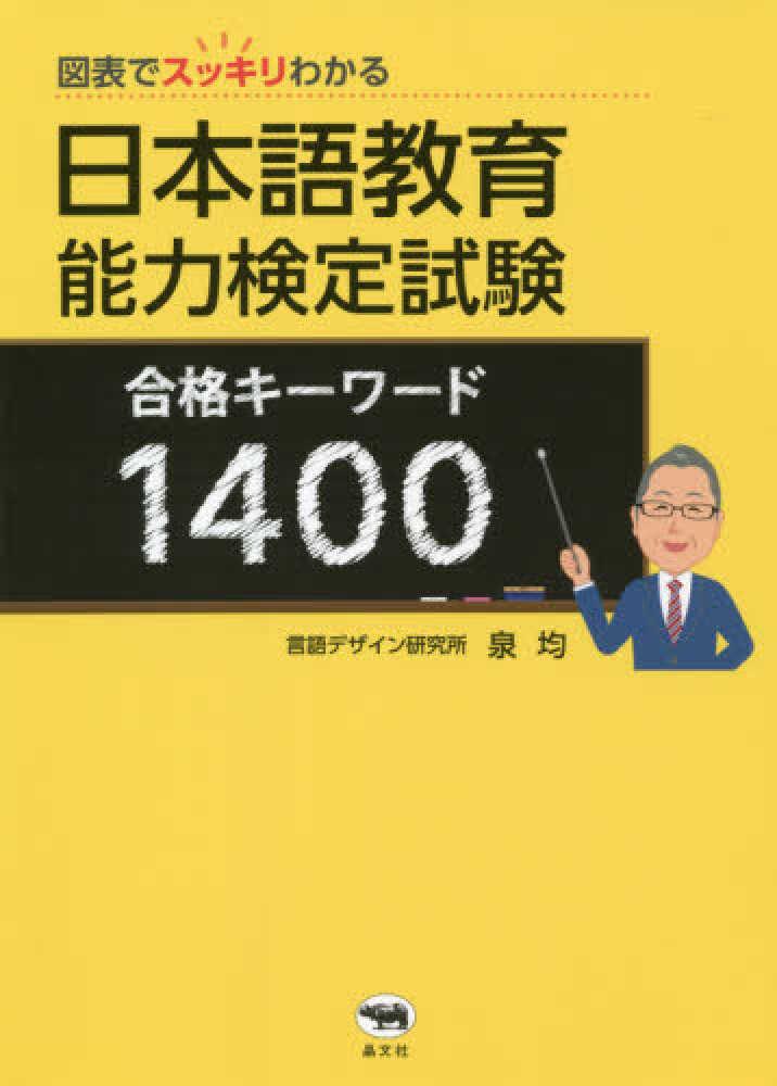 図表でスッキリわかる 日本語教育能力検定試験 合格キーワード1400画像
