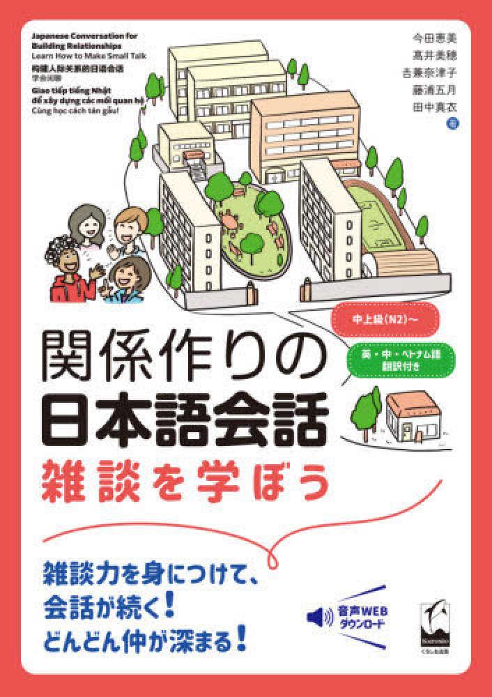 関係作りの日本語会話―雑談を学ぼう画像