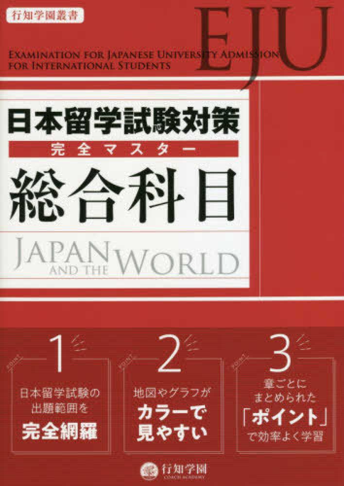 行知学園叢書 日本留学試験対策完全マスター 総合科目画像