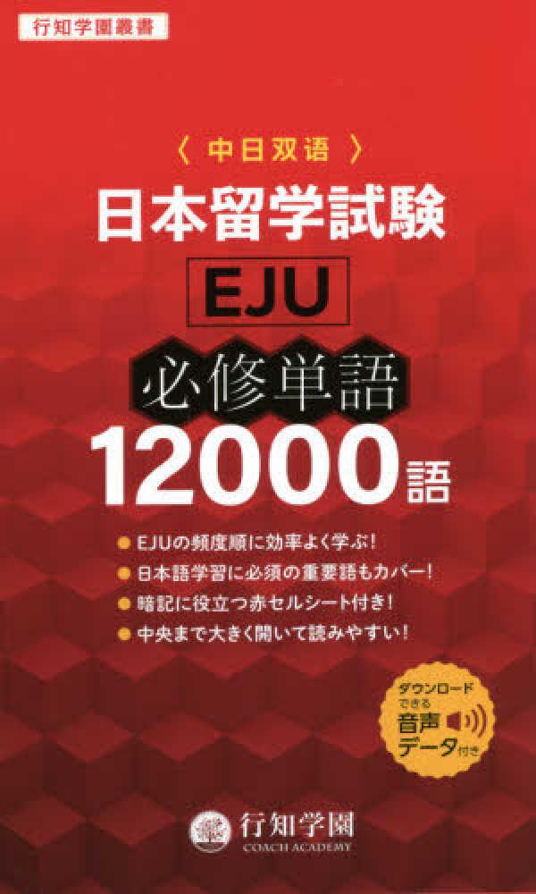 行知学園叢書 日本留学試験(EJU)必修単語12000語画像