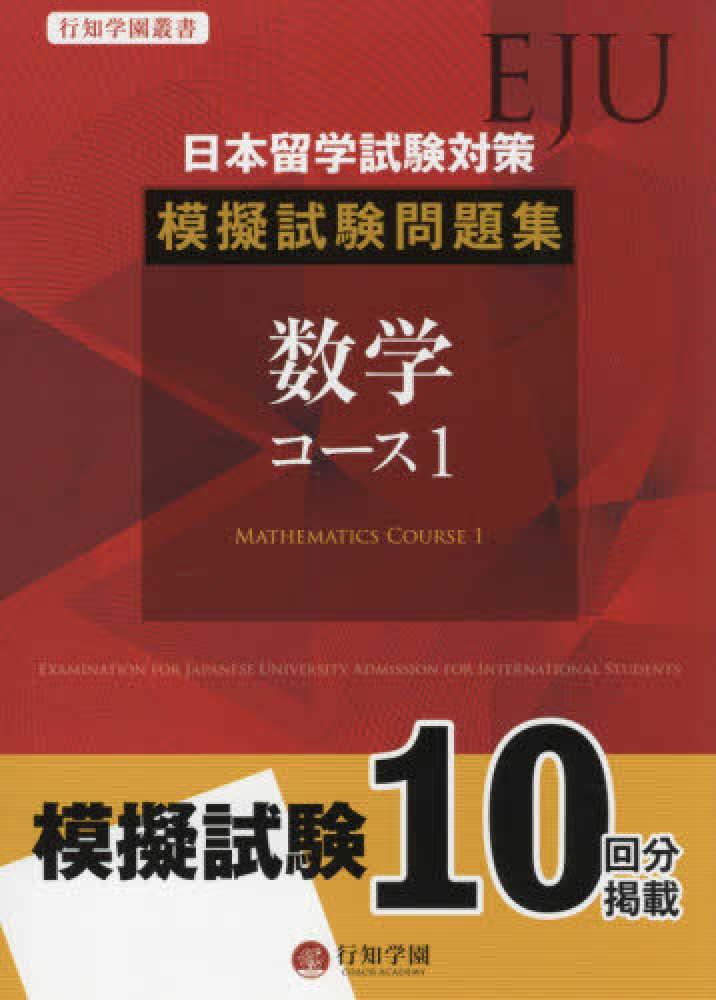 行知学園叢書 日本留学試験対策模擬試験問題集 数学 1画像